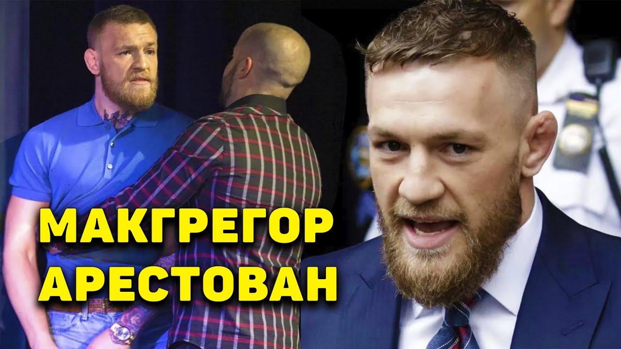 Конор Макгрегор арестован по подозрению в совершении насилия/Bellator ответил UFC