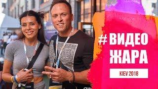 ВидеоЖара 2018 Киев YouTube фестиваль