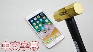 iPhone 8 Plus 刀錘堅固測試!
