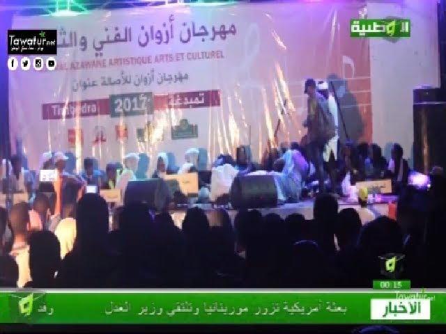 النسخة الأولى من مهرجان أزوان الفني والثقافي - تقرير قناة الوطنية
