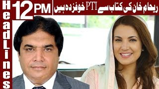 PTI Is Afraid Of Reham Khan's Book, Says Hanif Abbasi - Headlines 12 PM - 6 June 2018 - Express News