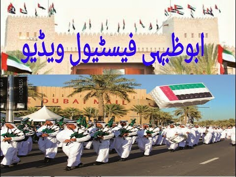 UAE festival All countries