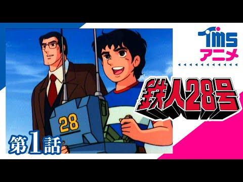 名作TMSアニメを無料公開中! ☆チャンネル登録☆はこちらから⇒http://bit.ly/2InvYom 【作品概要】 1980年~1981年に放送。1963年の初アニメ化以来、...