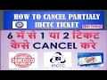 HOW TO CANCEL IRCTC Ticket PARTIALLY  6 में से 1 या 2 टिकट कैसे CANCEL करे  {RB-Tech} हिंदी विडियो
