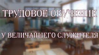 Трудовое обучение у Величайшего Служителя 2014 02 02