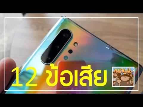 12 ข้อเสีย Galaxy Note 10 Plus