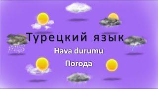Турецкий язык. Hava durumu. Погода(В сегодняшнем уроке мы поговорим о погоде на турецком языке - Hava durumu. Практичные видеоуроки Турецкого язык..., 2015-03-22T12:04:14.000Z)