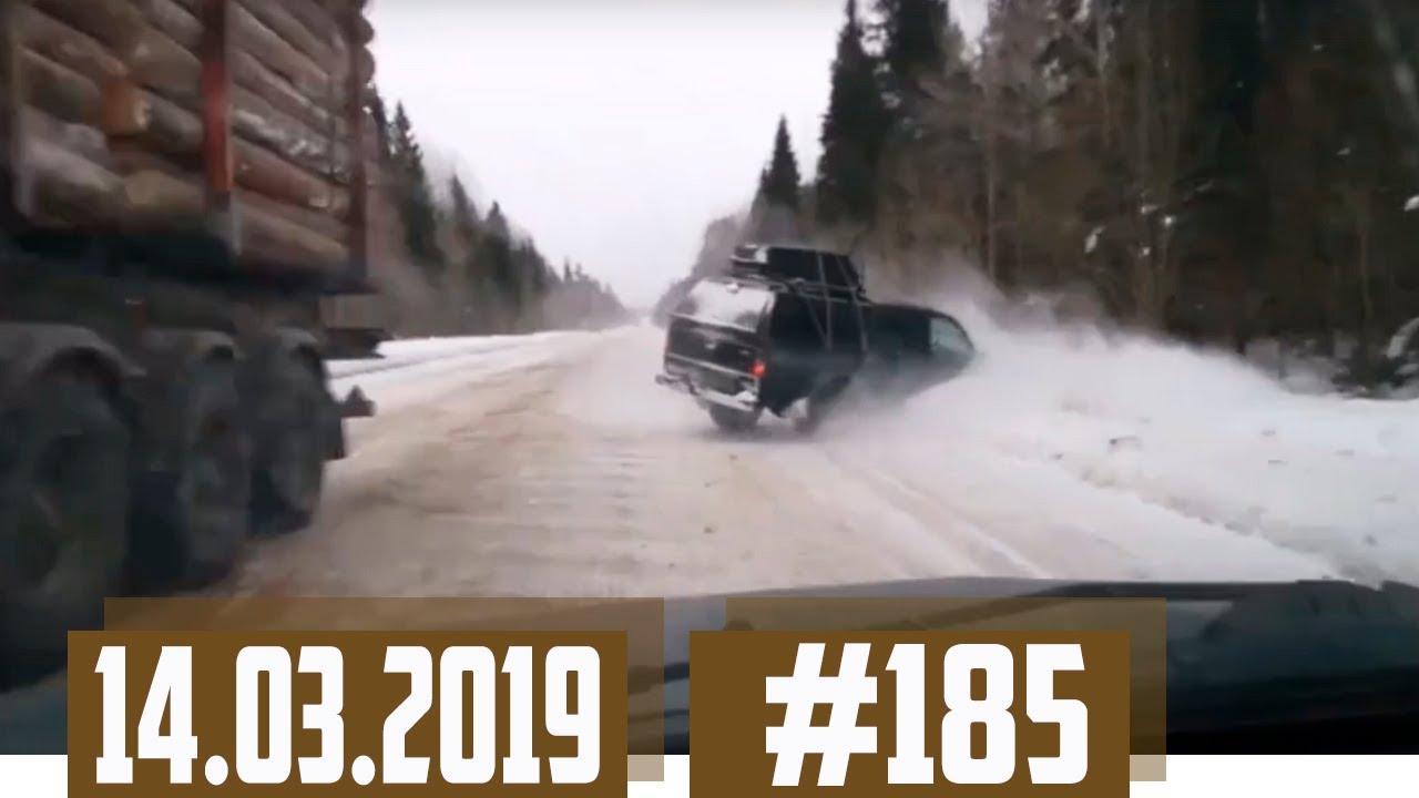 Новые записи АВАРИЙ и ДТП с АВТО видеорегистратора #185 Март 14.03.2019