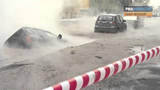 Прорыв трубопровода и провал грунта в Петербурге