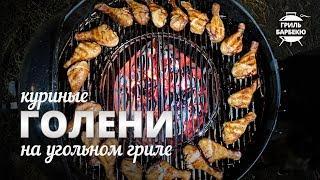 Куриные голени на гриле (рецепт для угольного гриля)