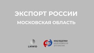 Интервью с Плетневым Алексом (Исполнительный Директор Фонда поддержки экспорта Московской области)