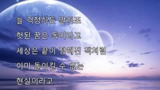 [가사] 거위의 꿈 - 인순이