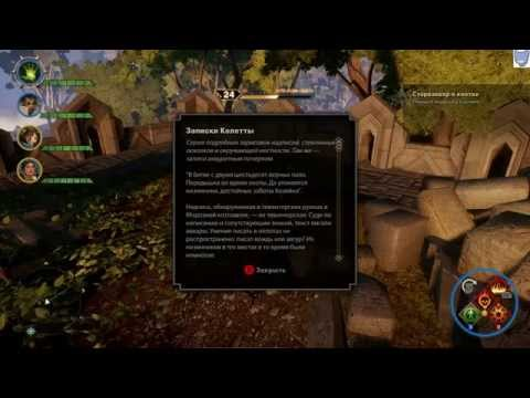 Dragon Age Челюсти Геккона 03 - Свободу попугаям!