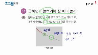 [동아출판] 초고필 국어 어휘 - 속담 -  2. 고생…