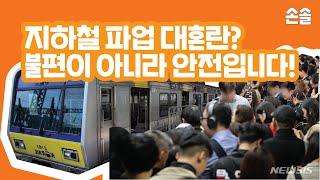 #지하철파업 #지하철대란 #노동조합 [손솔] 지하철 파…