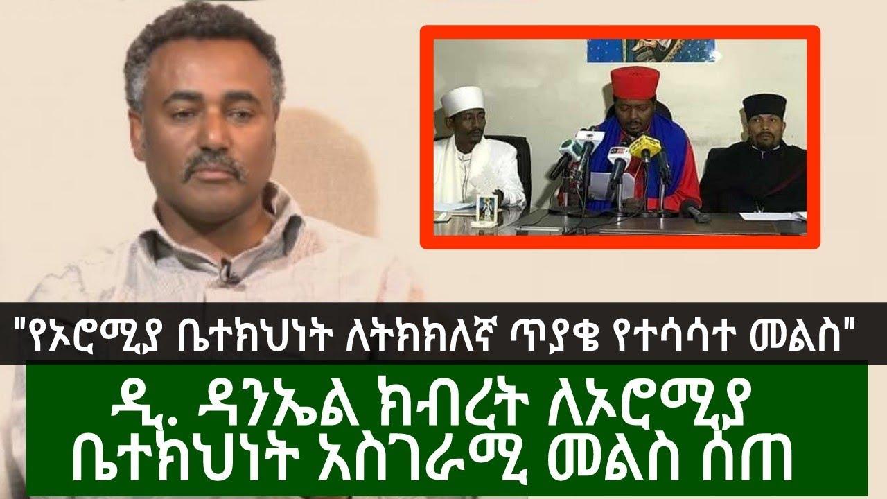 Daniel Kibret's Response On The Issue Of Oromia Church
