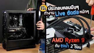 ประกอบคอมสเปค PC สำหรับ Live และตัดต่ออย่างหนัก กับ AMD Ryzen 9 และ ชุดน้ำ 2 ตอน ลุยกันมึนๆตอนตี 5