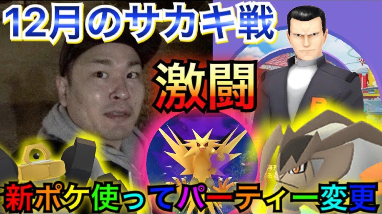 ポケモン go サカキ の 倒し 方