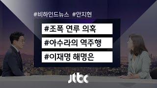 """""""영화 '아수라'는 이재명 이야기다""""?…의혹과 진실은"""