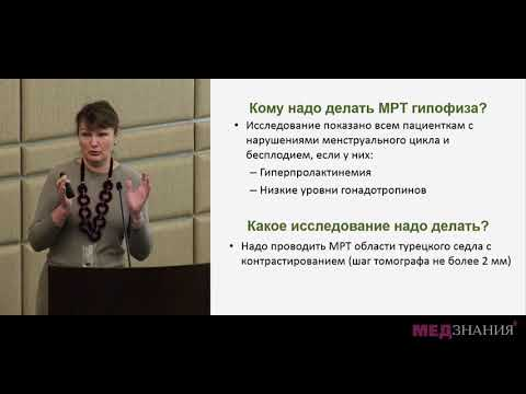 08 Дискуссионные вопросы диагностики и лечения гиперпролактинемии