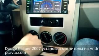 Dodge Caliber 2007 установка магнитолы на Android