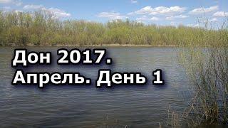 Дон 2017. Апрель. День 1