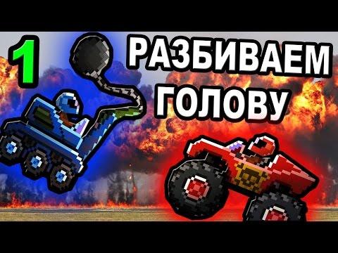 Drive Ahead #1 РАЗБИВАЕМ ГОЛОВУ, РЖАЧ D