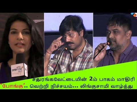 Pongu Audio Release  | Natty Natraj | போங்கு ஆடியோ ரிலீஸ்