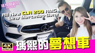 叭叭!三寶來了!草莓🍓遮不完的一集!試駕全新賓士Mercedes-Benz CLA200 AMG  Ft.Andy老爹|瑀熙開起乃Review (4K UHD 2160P)