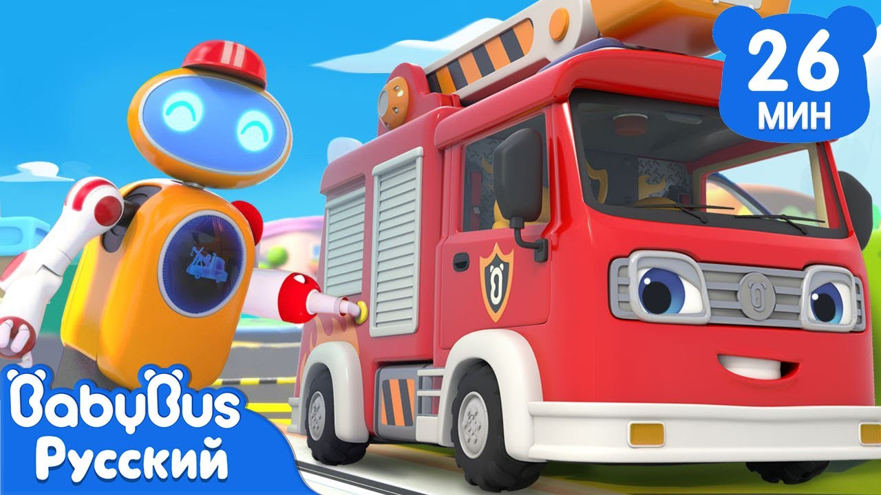Робот-бензозаправщик | Популярные песенки про машинки | Развивающие мультики для детей | BabyBus