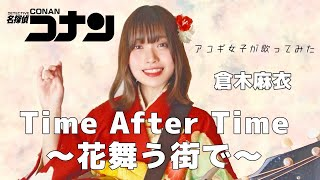 Time after time ~花舞う街で~/倉木麻衣【名探偵コナン】