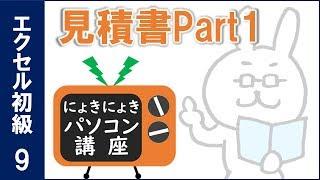【初級9回】見積書の作成 Part1【エクセル講座】