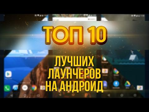 ТОП 10 ЛУЧШИХ ЛАУНЧЕРОВ ДЛЯ ANDROID В 2016 ГОДУ Top 10 Best Android Launchers 2016
