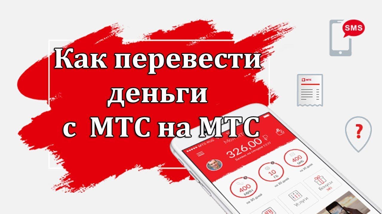 Перевести деньги с телефона на телефон мтс украина