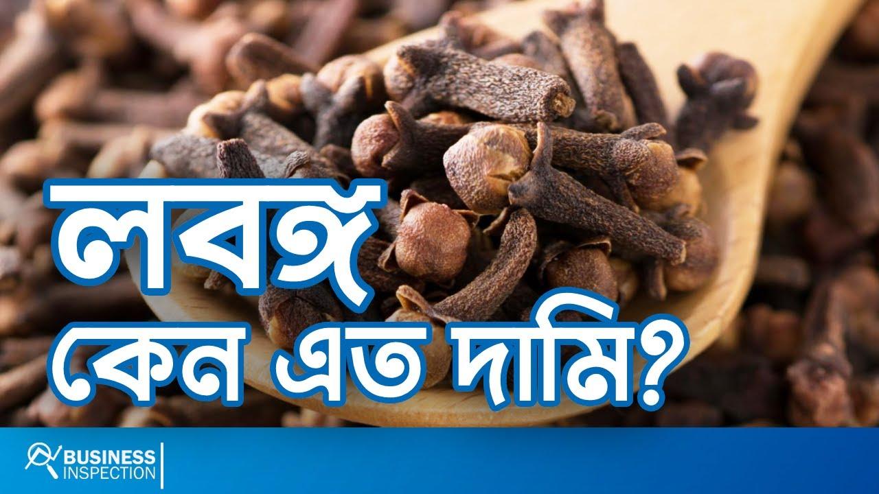 লবঙ্গ কেন এত দামি?। Why Clove Is Expensive?