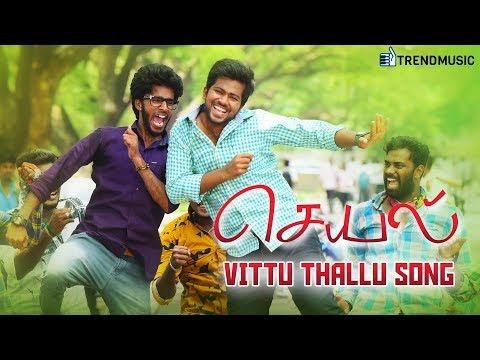 download Vittu Thallu Song   Seyal Movie Songs   Rajan Tejeshwar, Tharushi   Siddharth Vipin   TrendMusic