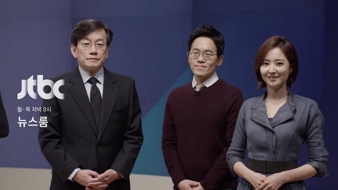 JTBC 뉴스룸 - 리브레 위키