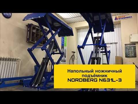 Напольный ножничный подъёмник NORDBERG N631L от компании Азбука Автосервиса
