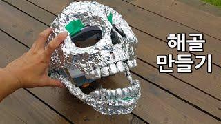 타우 해골 만들기 DIY 원피스 브룩 클래시 로얄 coc 해골돌격병 포켓몬 go 탕구리 9GAG