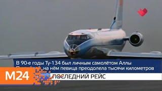 """""""Москва и мир"""": последний рейс и полеты в Италию - Москва 24"""
