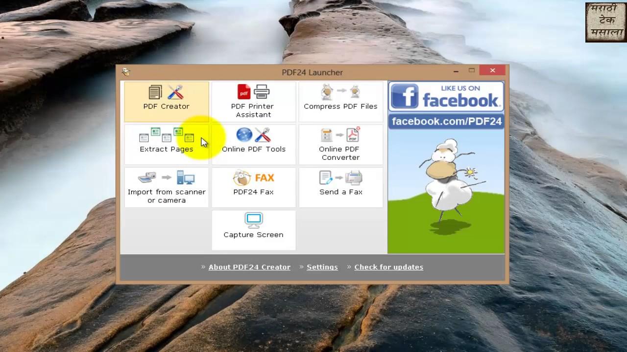PDF फाईल काय आहे ? PDF फाईल कसे तयार करतात ?How To Create PDF File Offline  ?- In Marathi