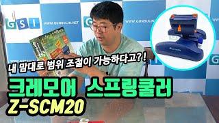 [건설인넷 장이사] 제스트 스프링쿨러 Z-SCM20 /…