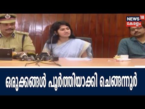 Aadya Vartha :  ചെങ്ങന്നൂർ ഉപതെരഞ്ഞെടുപ്പിനുള്ള ഒരുക്കങ്ങൾ പൂർത്തിയായി | 27th May 2018