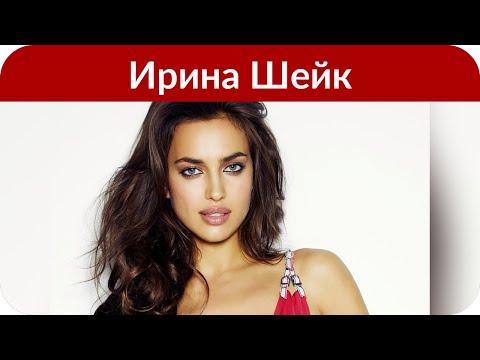 «Ирина вне работы – это фильм ужасов»: Шейк заявила, что дома ходит без макияжа