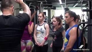 Академия Фитнеса РБ. Курс