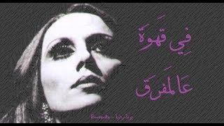 فيروز- في قهوة عالمفرق | Fairouz - Fi ahwi al mafra