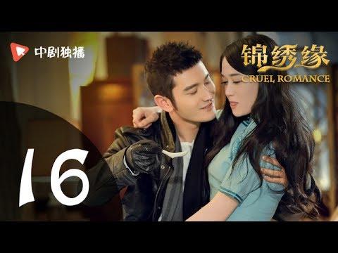 锦绣缘华丽冒险 16 | Cruel Romance 16 (黄晓明 / 陈乔恩 / 乔任梁 领衔主演)【TV版】