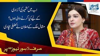 Kashmiri leader Yasin Malik's wife Mishal Malik Decides to run movement on Kashmir issue
