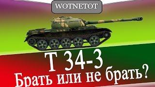 T-34-3 Китайский прем Брать или не брать?