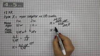 Упражнение 1278. Математика 6 класс Виленкин Н.Я.